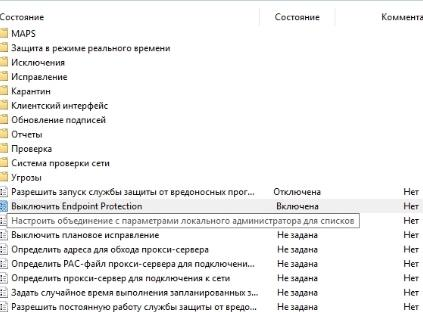 Windows Defender - отключить защиту в реальном времени - скриншот 5