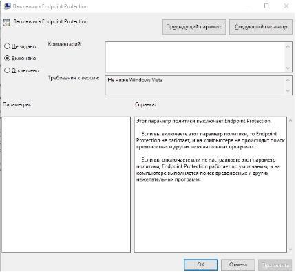 Windows Defender - отключить защиту в реальном времени - скриншот 6