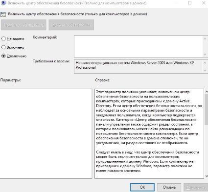 Windows Defender - отключить защиту в реальном времени - скриншот 7