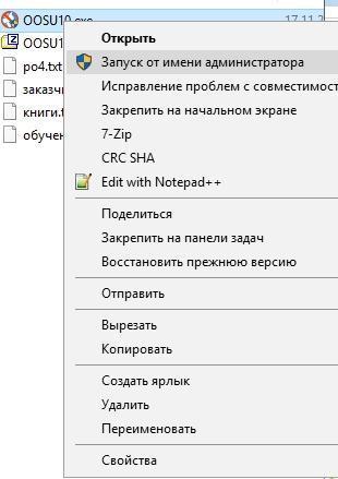 отключение шпионажа Windows - O&O Shutup10 - скриншот 1
