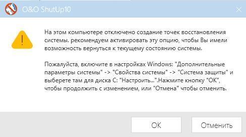 отключение шпионажа Windows - O&O Shutup10 - скриншот 5