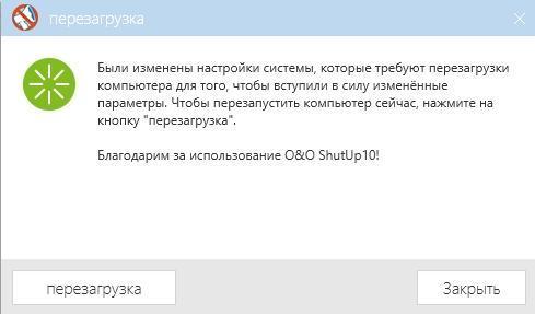 отключение шпионажа Windows - O&O Shutup10 - скриншот 6