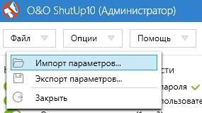 отключение шпионажа Windows - O&O Shutup10 - скриншот 7
