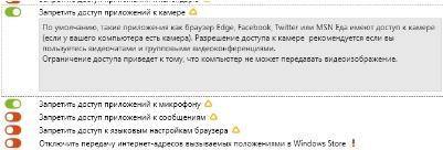 отключение шпионажа Windows - O&O Shutup10 - скриншот 3