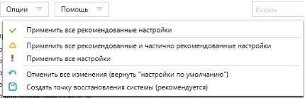 отключение шпионажа Windows - O&O Shutup10 - скриншот 4