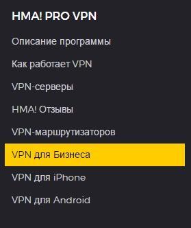 HMA! Pro VPN - обзор программы - скриншот 8 - описание vpn