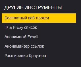 HMA! Pro VPN - обзор программы - скриншот 9 - бесплатные инструменты