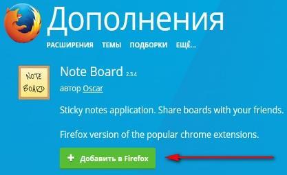 расширения firefox - скриншот 1 - note board заметки