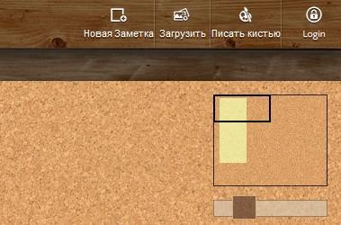 расширения firefox - скриншот 6 - note board