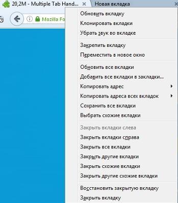 расширения firefox - скриншот 15 - управление всеми вкладками