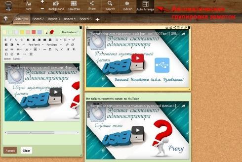 расширения firefox - скриншот 11 - note board группировка