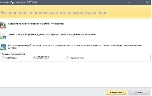 revo uninstaller - как удалить программы полностью - скриншот 4 - выбор режима удаления