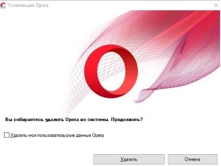 revo uninstaller - как удалить программы полностью - скриншот 5 - удаление программы opera