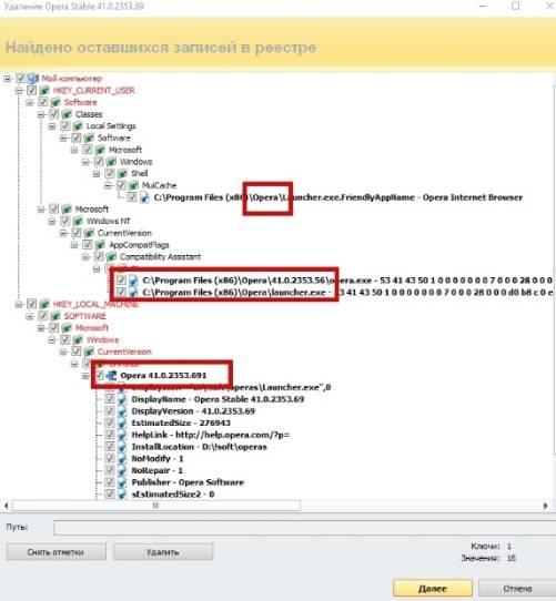 revo uninstaller - как удалить программы полностью - скриншот 7 - очистка реестра после удаления
