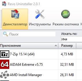 revo uninstaller - как удалить программы полностью - скриншот 9 - выбор режима охоты на программы