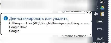 revo uninstaller - как удалить программы полностью - скриншот 11 - деинсталляция