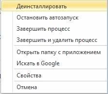 revo uninstaller - как удалить программы полностью - скриншот 12 - различные действия с процессом