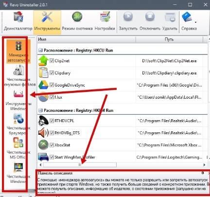 revo uninstaller - как удалить программы полностью - скриншот 13 - дополнительный инструментарий очистки и удаления