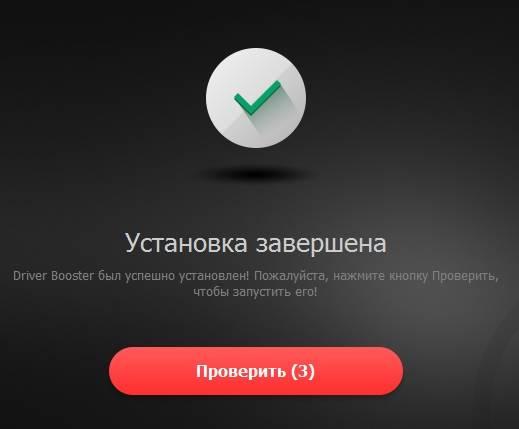 автоматическое обновление драйверов - программа driver booster - обзор - скриншот 7 - конец установки