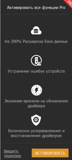 автоматическое обновление драйверов - программа driver booster - обзор - скриншот 14 - бесплатная активация