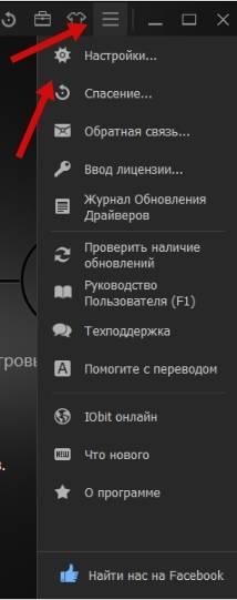 автоматическое обновление драйверов - программа driver booster - обзор - скриншот 22 - меню и настройки