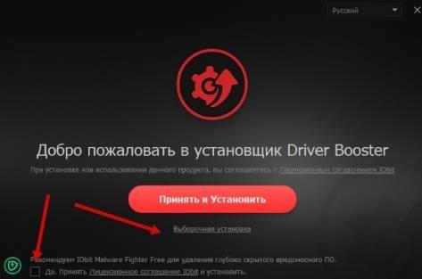 автоматическое обновление драйверов - программа driver booster - обзор - скриншот 2 - выборочная установка