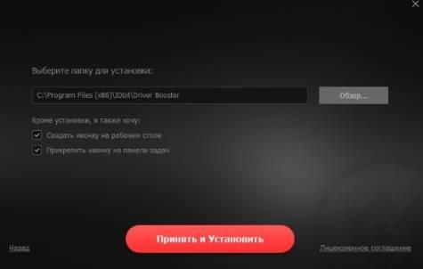 автоматическое обновление драйверов - программа driver booster - обзор - скриншот 3 - путь установки