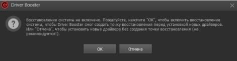 автоматическое обновление драйверов - программа driver booster - обзор - скриншот 13 - восстановление системы