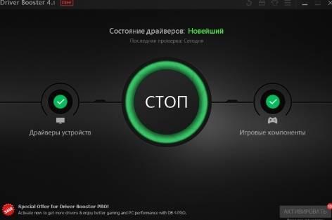 автоматическое обновление драйверов - программа driver booster - обзор - скриншот 16 - завершение процесса