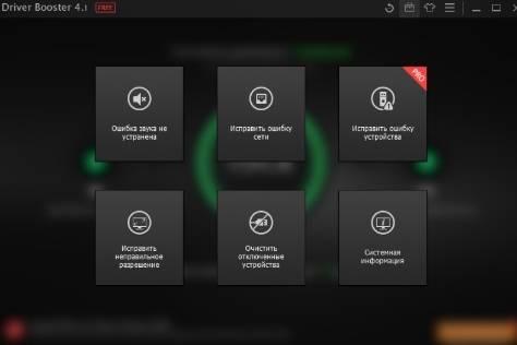 автоматическое обновление драйверов - программа driver booster - обзор - скриншот 20 - возможные проблемы и восстановление