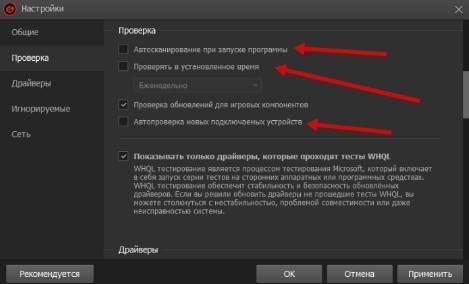 автоматическое обновление драйверов - программа driver booster - обзор - скриншот 24 - настройки проверки