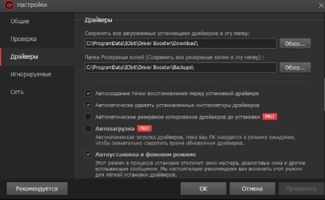 автоматическое обновление драйверов - программа driver booster - обзор - скриншот 25 - резервное копирование драйверов