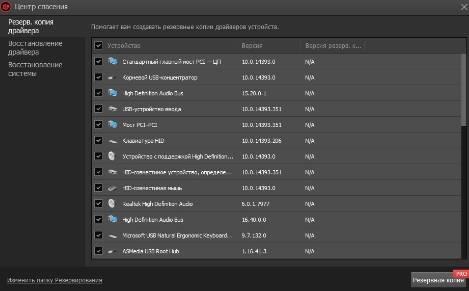 автоматическое обновление драйверов - программа driver booster - обзор - скриншот 26 - безопасность и восстановление
