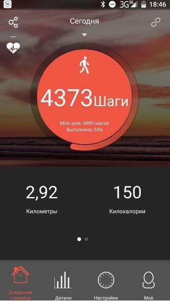 обзор ID101HR Heart Rate Monitor Smart Bracelet - использование - скриншот приложения 1