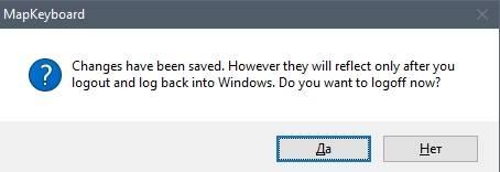 заменить или отключить кнопку на клавиатуре - скриншот 5