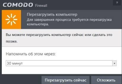 Comodo Firewall - установка - скриншот 10 - перезагрузка после установки