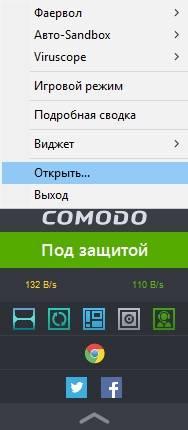 Comodo Firewall - использование - скриншот 7 - вызов главного окна программы