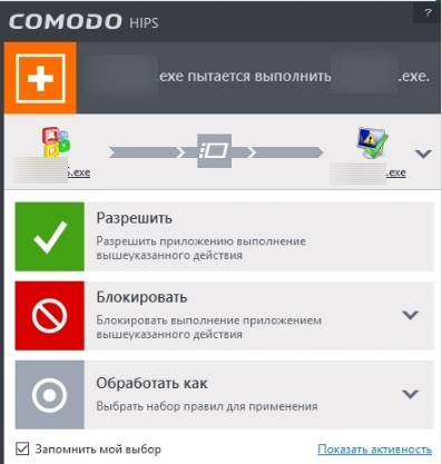 Comodo Firewall - использование - скриншот 5 - уведомление выполнении приложением действия