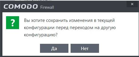 Comodo Firewall - настройки - скриншот 3 - переключение конфигурации