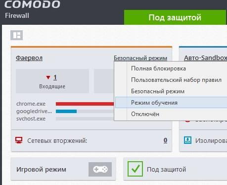 Comodo Firewall - настройки - скриншот 13 - режимы работы фаерволла
