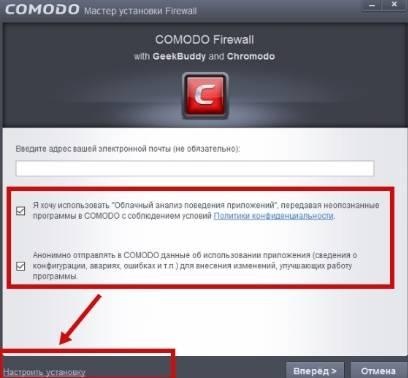 Comodo Firewall - установка - скриншот 4 - настройка установки