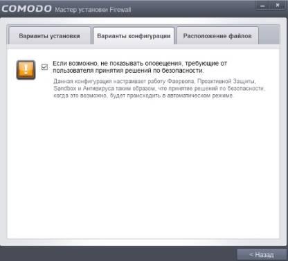 Comodo Firewall - установка - скриншот 6 - варианты конфигурации
