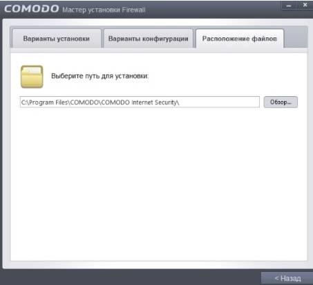 Comodo Firewall - установка - скриншот 7 - расположение файлов