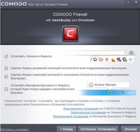 Comodo Firewall - установка - скриншот 8 - отключение элементов Яндекс