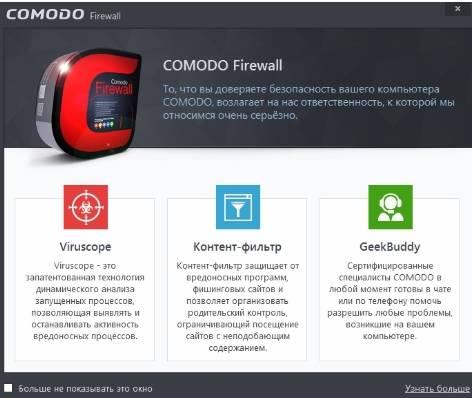 Comodo Firewall - использование - скриншот 2 - описание функционала
