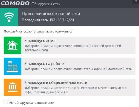 Comodo Firewall - использование - скриншот 3 - выбор типа сети