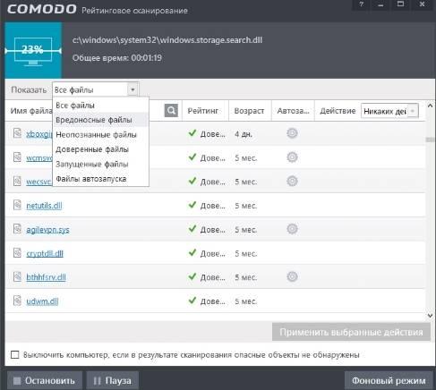 Comodo Firewall - использование - скриншот 9 - сканирование и анализ угроз
