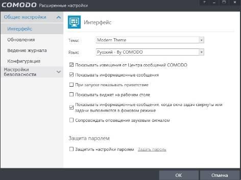 Comodo Firewall - настройки - скриншот 1 - интерфейс