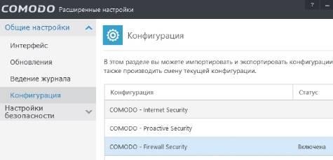 Comodo Firewall - настройки - скриншот 2 - конфигурация