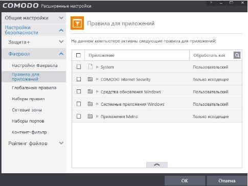 Comodo Firewall - настройки - скриншот 10 - правила для приложений